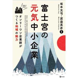 富士宮の元気中小企業