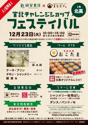 ryokusui20141223