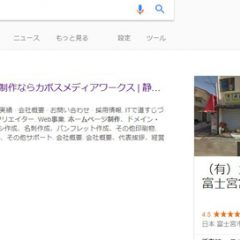 Googleの検索順位イメージ