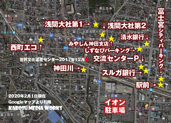富士宮市パーキング事情